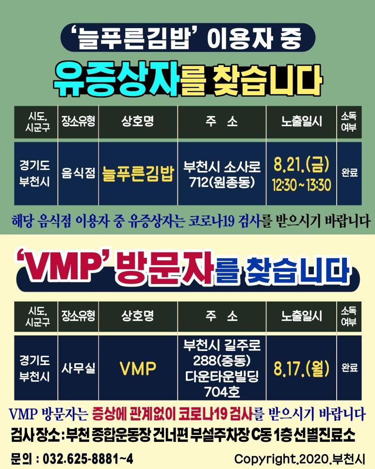 늘푸른김밥_VMP방문자_0824.jpg