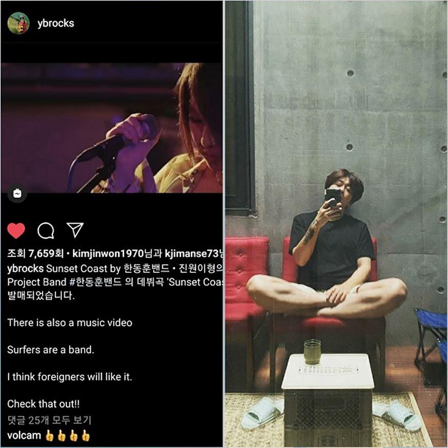 윤도현 인스타그램 캡처.jpg